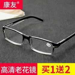 康友老花镜男女超轻高清老年老花眼镜时尚花镜老视镜舒适老光眼镜