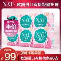 NAT那天 便携导管式欧洲进口有机卫生棉条内置卫生巾姨妈棒6盒 *2件