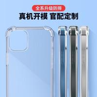 AGM 苹果12手机壳 iphone12 pro max保护套全透明