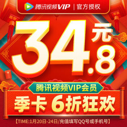 腾讯视频VIP会员3个月影视vip视频会员三个月季卡不支持电视端直充填Q