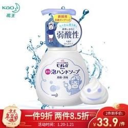 花王 (KAO)  儿童宝宝洗手液  学生开学抑菌泡沫洗手液  植物性 原装进口  微香型250ml/瓶装 *3件