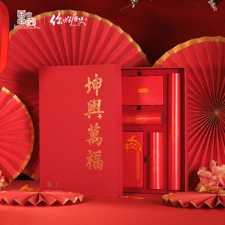 国家宝藏x你好历史 2021万福新春年货礼盒新年春节福字对联纸红包
