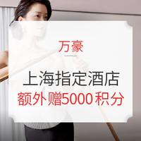 万豪 上海地区指定万豪酒店 每次入住