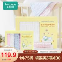 全棉时代婴儿纱布浴巾新生儿宝宝浴巾+水洗纱布手帕组合装 白色 95*95cm *2件