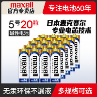 Maxell麦克赛尔电池5号20粒装碱性7号干电池遥控器儿童玩具五号电池鼠标空调电视闹钟七号1.5V非充电电池