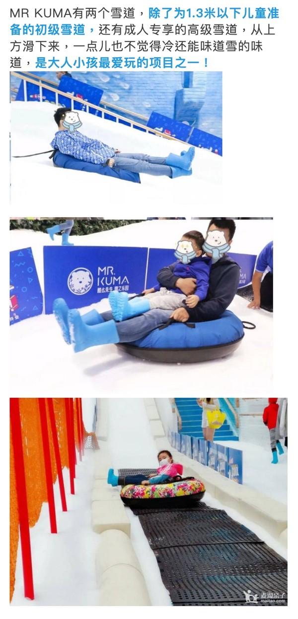 寒假可用免预约!上海 Mr.Kuma雪之乐园滑雪体验票