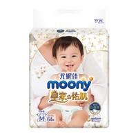 moony 尤妮佳 皇家系列 通用纸尿裤  M64片 *3件