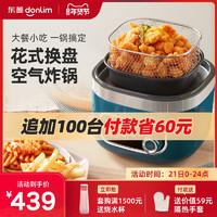 東菱空氣炸鍋家用多功能大容量新款智能無油電炸鍋全自動炸薯條機