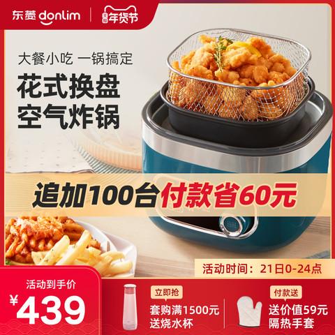东菱小食锅多功能空气炸锅家用大容量新款智能可视无油小电炸锅机
