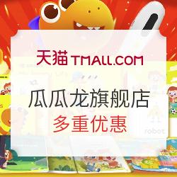 天猫 瓜瓜龙旗舰店 年货节