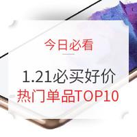 今日必看:首发就降价!三星Galaxy S21新品旗舰预售低至4429元!