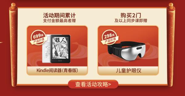 促销活动:天猫 学而思网校官方旗舰店 年货节