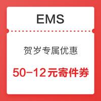 微信端:EMS贺岁专属优惠 50-12元寄件券、85折寄件券*3