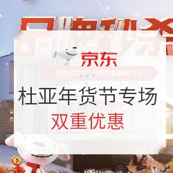 促销活动:京东  杜亚官方旗舰店年货节专场