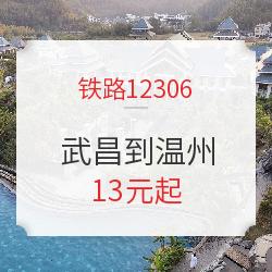 铁路12306 武昌到温州 火车票特惠
