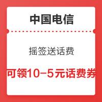 微信端:中国电信 摇签送话费 可领10-5元话费券