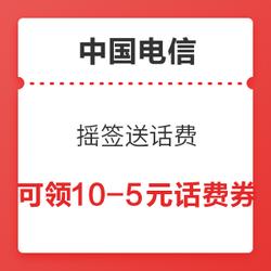 中国电信 摇签送话费 可领10-5元话费券