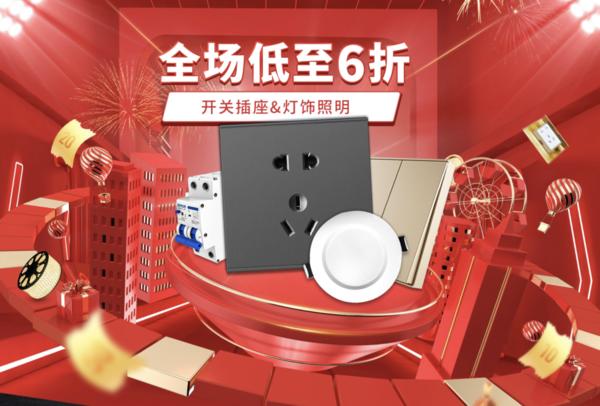 促销活动:京东 西蒙电气旗舰店年货节