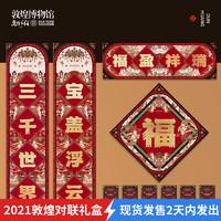 敦煌博物館文創春節對聯春聯禮盒2021紅包牛年新年創意禮盒過年