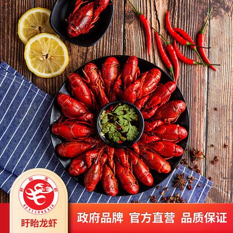 盱眙龙虾麻辣十三香小龙虾熟食即食大虾香辣虾20-22只