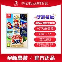 Nintendo 任天堂 Switch NS游戏卡带 超级马里奥 3D 全明星合集 英文版