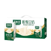 移动专享:SOYMILK 豆本豆 唯甄豆奶 250ml*16盒 2种口味可选