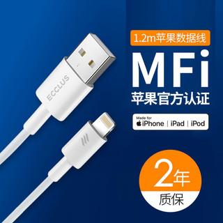 Ecclus MFi认证 Lightning to USB数据线 1.2米 白色