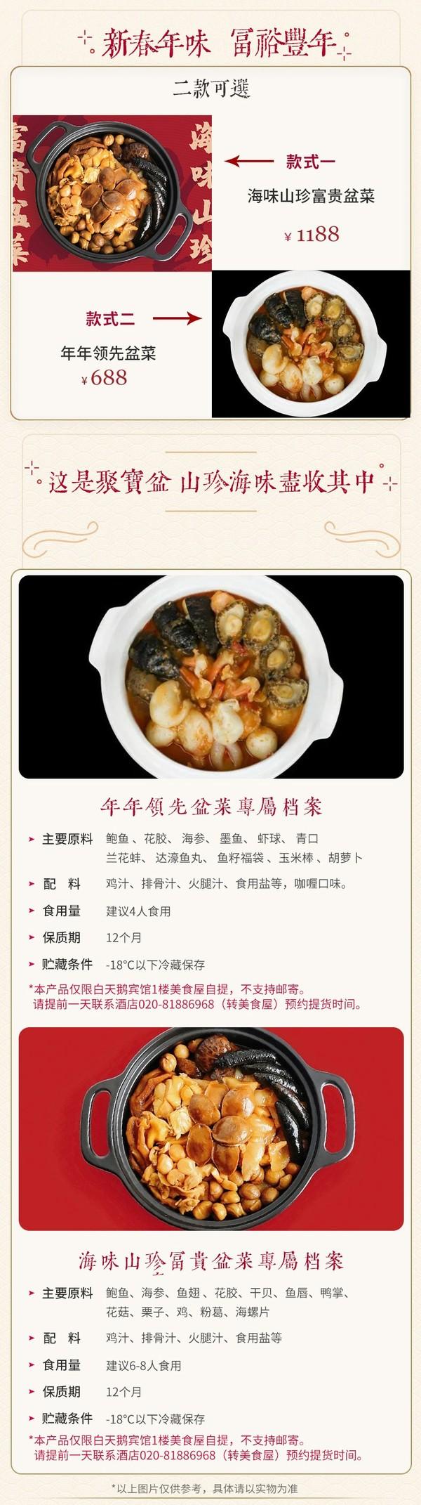 需自提!春节可用!广州白天鹅宾馆 盘菜礼盒