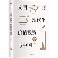 《文明、现代化、价值投资与中国》附赠别册