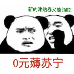 """苏宁""""津贴券""""怎么花?看这里0元薅商品"""