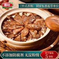 喜旺熟干香肠160g*5袋特色腊味腊肠风味即食真空食品山东特产