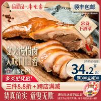 鲁味斋酱猪头肉熟食熟肉真空即食山东特产卤味肉食下酒菜凉菜卤肉