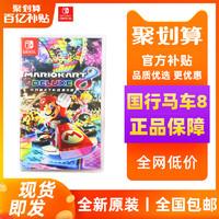 任天堂switch赛车游戏马里奥赛车8国行ns游戏卡带马车8卡丁车8竞技中文正版现货
