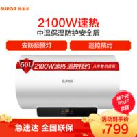 苏泊尔(SUPOR)50L家用电热水器E50-ND21 2100W速热遥控预约中温保温安防预警