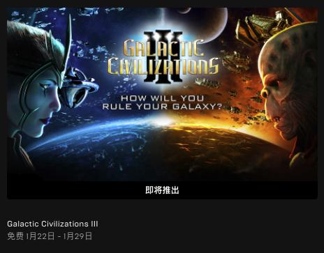 免费得:EPIC商城喜加一!《银河文明3》免费领取!