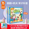 小彼恩 点读中文书 儿童成长指导互动游戏书4册 翻翻+机关 常识科普 儿童启蒙书 毛毛虫点读笔配套书