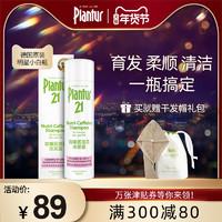 德国进口朴兰图Plantur21蓬松咖啡因防脱洗发水滋养头发洗护男女