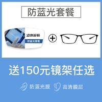 康视顿 1.67防蓝光非球面镜片*2片+赠150元内眼镜框任选一副
