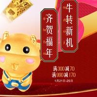 促销活动:京东 六福珠宝旗舰店 年货盛典