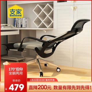 支家 B90 电脑椅办公椅家用办公可躺170度旋转升降人体工学椅舒适午休 黑框色灰网 钢制脚  固定扶手