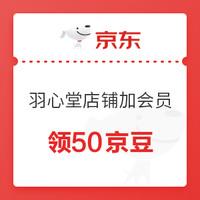 移动端:京东 羽心堂旗舰店 加会员领京豆