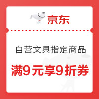 京东商城 自营文具指定商品 满9元享9折券
