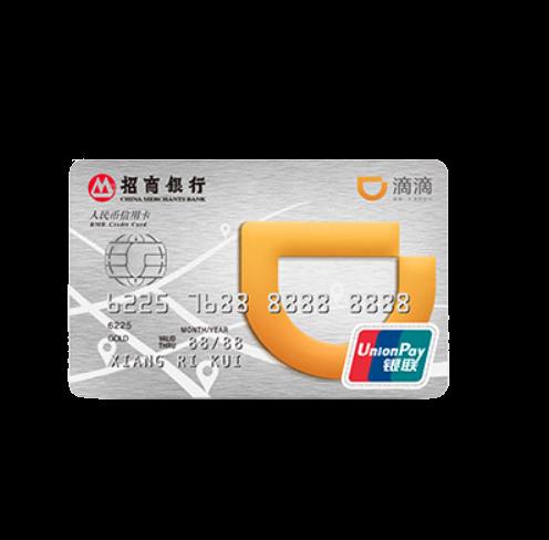 CMBC 招商银行 滴滴出行联名系列 信用卡金卡
