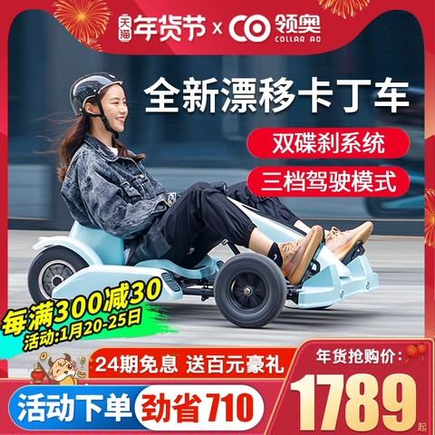 领奥电动成年儿童小卡丁车网红四轮广场漂移赛车平衡车可坐大人