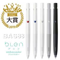 ZEBRA 斑马 BA88 Blen低重心速干圆珠笔 0.5mm 单支装