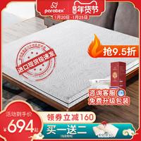 paratex泰国乳胶床垫原装进口天然橡胶床垫1.8m床乳胶 床垫1.5米 *2件