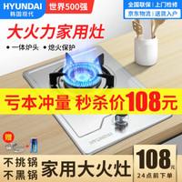 韩国现代(HYUNDAI)燃气灶  精钢火盖+不锈钢面板+大火力节能省气灶 罐装液化气