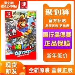 任天堂switch游戏卡带超级马里奥奥德赛ns马力欧国行中文游戏机周边实体卡全新原装正品盒装