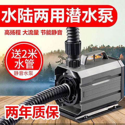 森森潜水泵HQB鱼缸水泵循环过滤泵小型鱼池抽水泵水陆两用