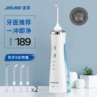 洁领(JIELING)冲牙器 洗牙器 水牙线 180ML大水箱全身防水 豪华版USB充电款